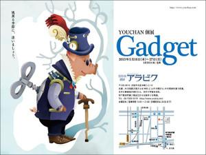 Arabiq_gadget_flyer_r